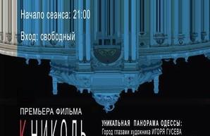 В Зелёном театре пройдёт премьера документального фильма об Одессе