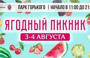 3-4 августа любителей ягод ждут в парке Горького