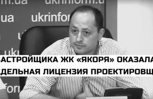 Застройщик одесского жилкомплекса «Якорь» работал по поддельной лицензии