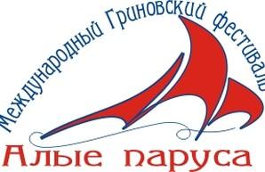 Завтра в Одессе стартует 10-й международный Гриновский фестиваль «Алые паруса»