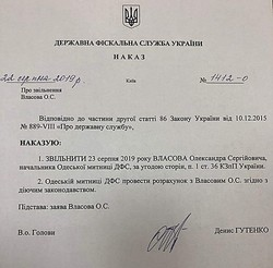 Уволен начальник Одесской таможни