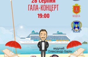 В Одессе стартовал Летний кубок школьной «Лиги смеха»