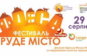 Одесситов ожидает фестиваль «Рыжий город»
