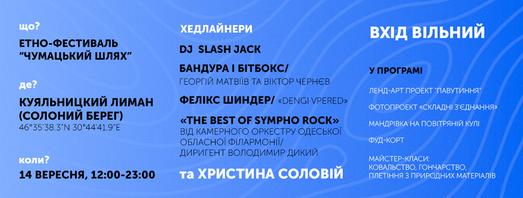 Этно-фестиваль «Чумацький шлях» пройдёт на Куяльнике