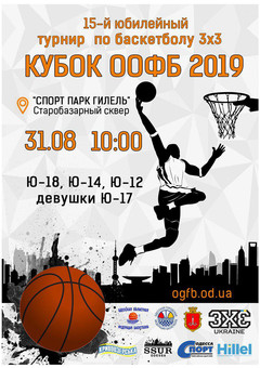 В Одессе пройдёт юношеский баскетбольный турнир формата 3х3