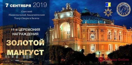 В Одесском оперном театре состоится награждение лауреатов премии «Золотой мангуст»