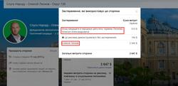 Стало известно, во сколько обошлась победа на выборах нардепам от Одесчины