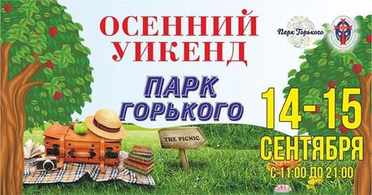 Парк Горького приглашает одесситов провести уикенд с семьями