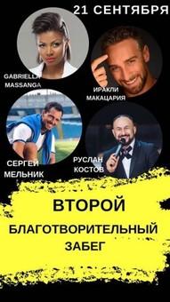 Благотворительный забег в пользу детской больницы пройдёт в Одессе