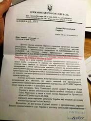 ГБР сделало Андрея Парубия фигурантом «дела 2 мая»