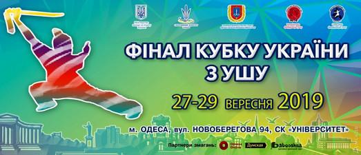 В ближайшие выходные в Одессе состоится финал Кубка Украины по ушу