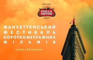 Одесситам покажут фильмы-участники Манхэттенского фестиваля