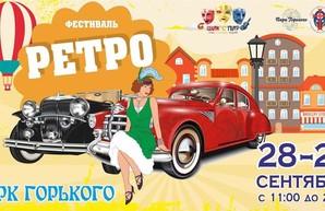 Провести выходные в атмосфере ретро одесситов приглашают в парк Горького