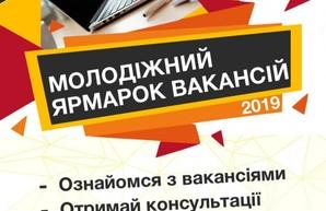 В Одессе пройдёт молодёжная ярмарка вакансий