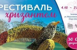 Фестиваль хризантем пройдёт в Одессе