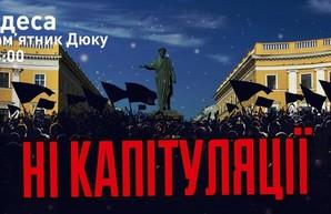 Одесситы подключились к протестам против «формулы Штайнмайера»