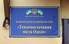 Задолженность одесских тепловиков «Нафтогазу» превышает 900 миллионов гривен