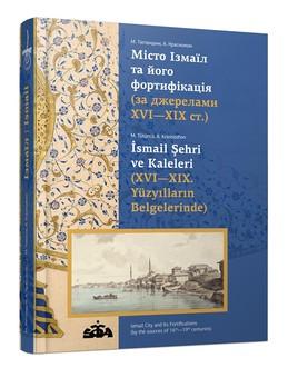 В Измаиле презентуют книгу об истории города