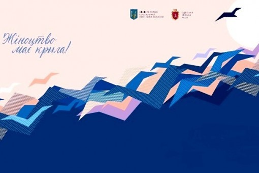 В Одессе пройдёт конференция на тему гендерного равенства