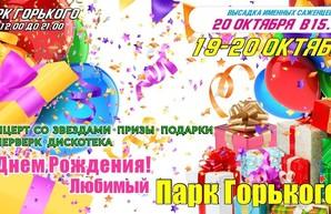 Одесский парк Горького отметит свой день рождения
