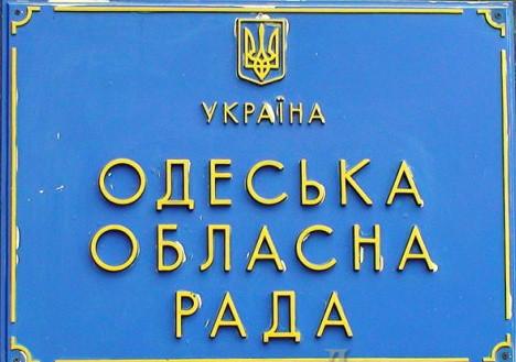 В Одесском облсовете опасаются «принудительной децентрализации» в 2020 году