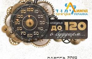 В Одессе пройдёт еврейская образовательная конференция Лимуд