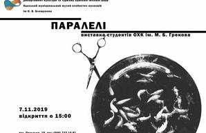 В Одессе открывается выставка картин студентов «Грековки»