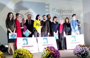 В Одессе прошло награждение победителей конкурса короктометражек