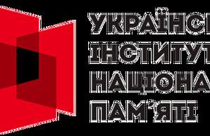 В Одессе начнёт работу представительство Института национальной памяти