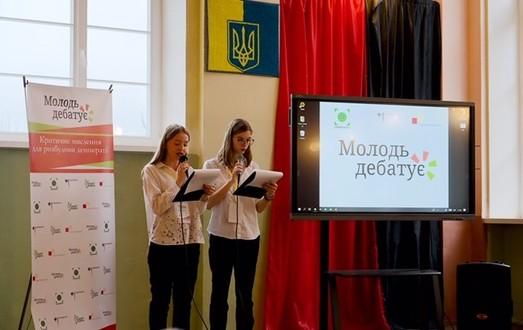 В Одессе пройдут межрегиональные дебаты проекта «Молодь дебатує»