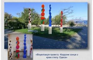 В Одессе в парке имени Шевченко представят новый арт-объект