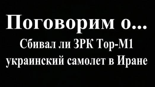 Сбивал ли ЗРК Тор-М1 украинский самолет в Иране