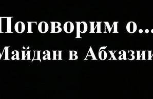 Майдан в Абхазии