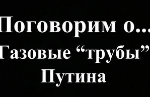 Газовые трубы Путина (видео)