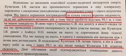Опубликованы выводы судебно-медицинской экспертизы по делу Стерненко
