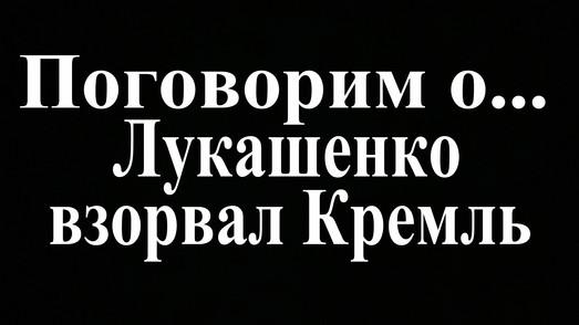 """Лукашенко """"взорвал"""" Кремль"""