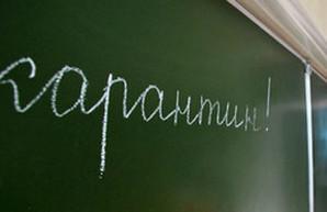 Более 300 школ в Одесской области закрыты на карантин
