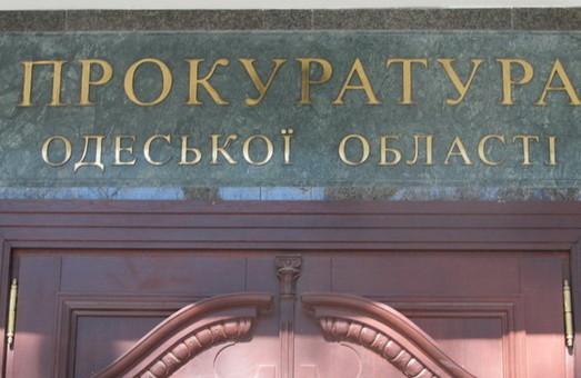 Депутата Одесского облсовета обвиняют в хищении двух миллионов гривен