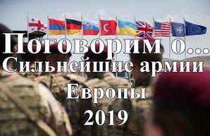 Рейтинг: Сильнейшие армии Европы 2019 (видео)