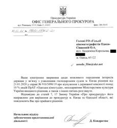 Законность приватизации Одесской киностудии будут расследовать прокуроры