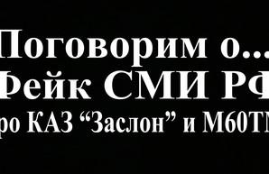 "Фейк СМИ РФ про КАЗ ""Заслон"" и М60ТМ"