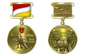 75 лет Победы: одесских ветеранов наградят новой медалью