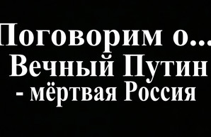 Вечный Путин – мёртвая Россия (видео - стрим)