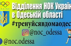 Региональное отделение НОК приглашает одесситов принять участие в конкурсе