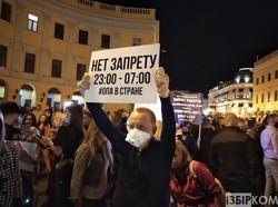 В Одессе митинговали против карантина