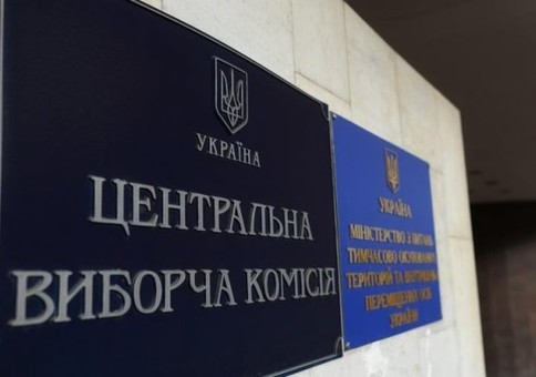 В Одессе зарегистрировали еще семерых желающих власти