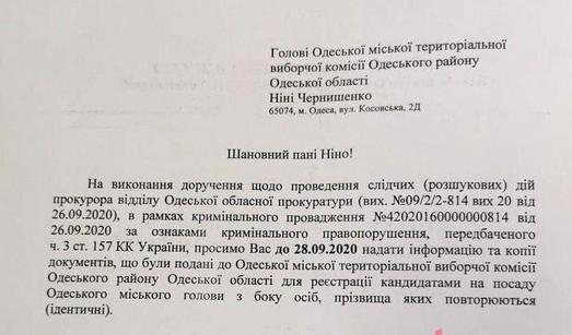 СБУ в Одессе ищет клонов