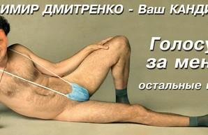 «Борат-2» в Одессе: претендента на место в горсовет  конкретно отфотошопили