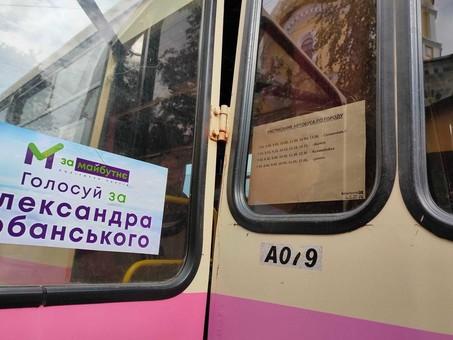 В Одесской области запустили бесплатный автобус с агитацией – ОПОРА (ВИДЕО)