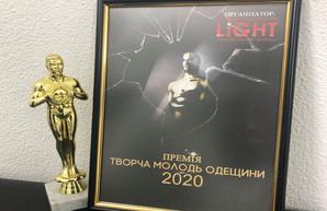 «Творча молодь Одещини 2020»: кому досталась премия